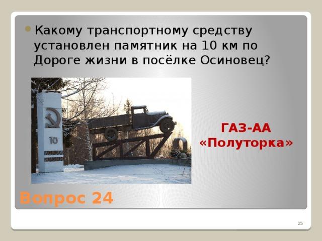 Какому транспортному средству установлен памятник на 10 км по Дороге жизни в посёлке Осиновец?