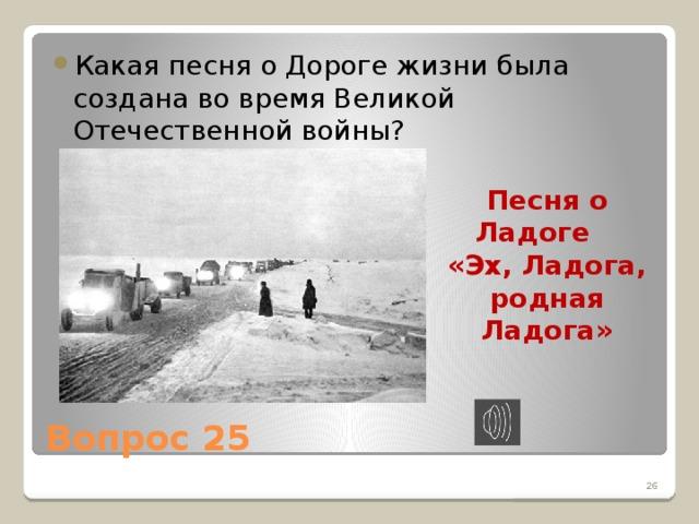 Какая песня о Дороге жизни была создана во время Великой Отечественной войны?