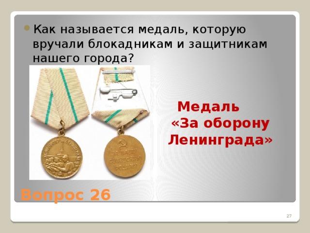 Как называется медаль, которую вручали блокадникам и защитникам нашего города?