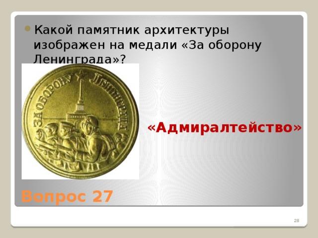 Какой памятник архитектуры изображен на медали «За оборону Ленинграда»?