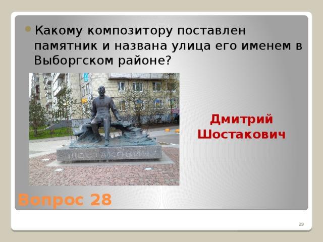 Какому композитору поставлен памятник и названа улица его именем в Выборгском районе?