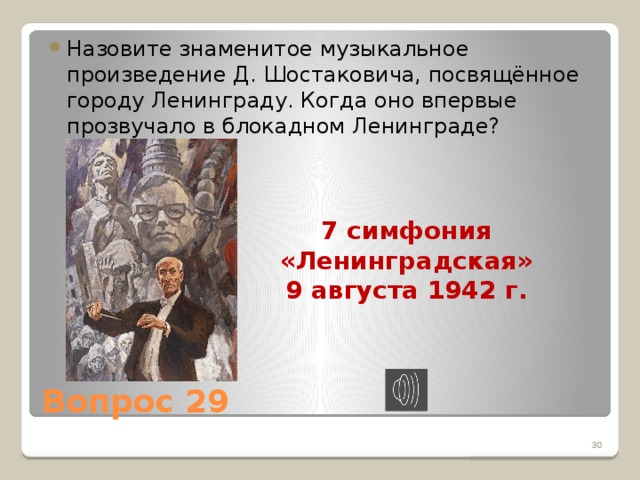 Назовите знаменитое музыкальное произведение Д. Шостаковича, посвящённое городу Ленинграду. Когда оно впервые прозвучало в блокадном Ленинграде?