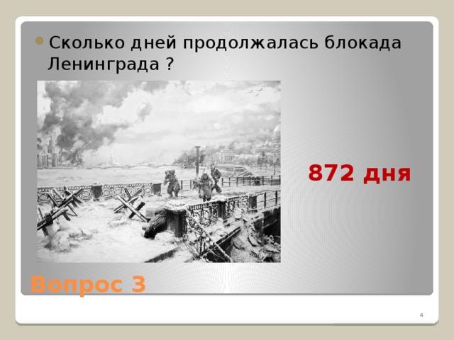 Сколько дней продолжалась блокада Ленинграда ?