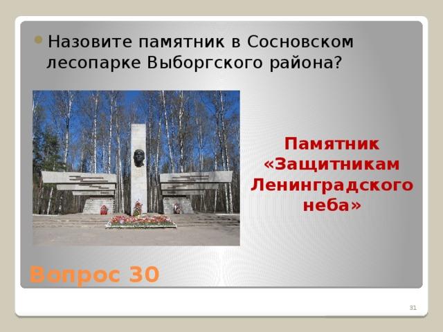 Назовите памятник в Сосновском лесопарке Выборгского района?