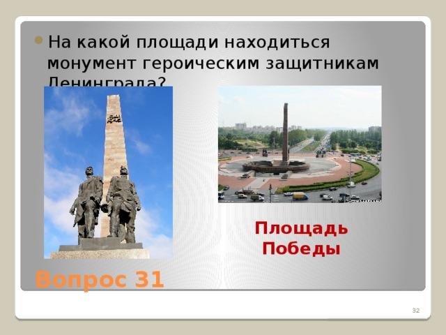На какой площади находиться монумент героическим защитникам Ленинграда?