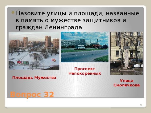 Назовите улицы и площади, названные в память о мужестве защитников и граждан Ленинграда.