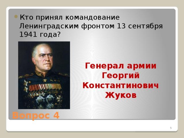 Кто принял командование Ленинградским фронтом 13 сентября 1941 года?