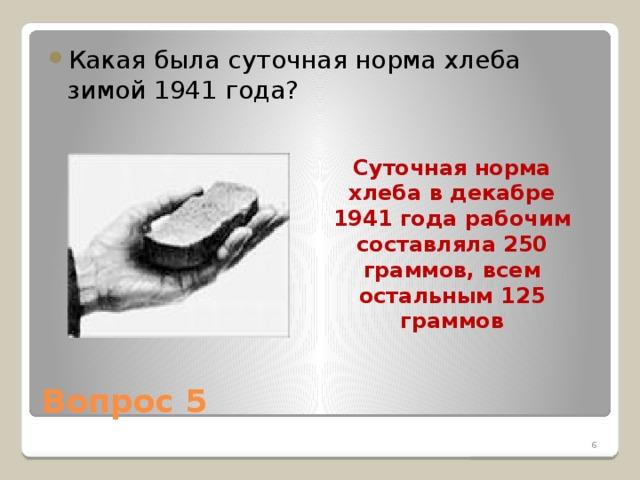 Какая была суточная норма хлеба зимой 1941 года?