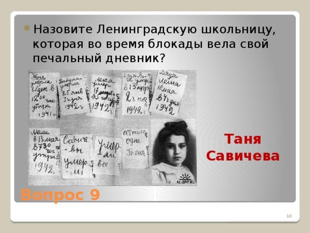 Назовите Ленинградскую школьницу, которая во время блокады вела свой печальный дневник?