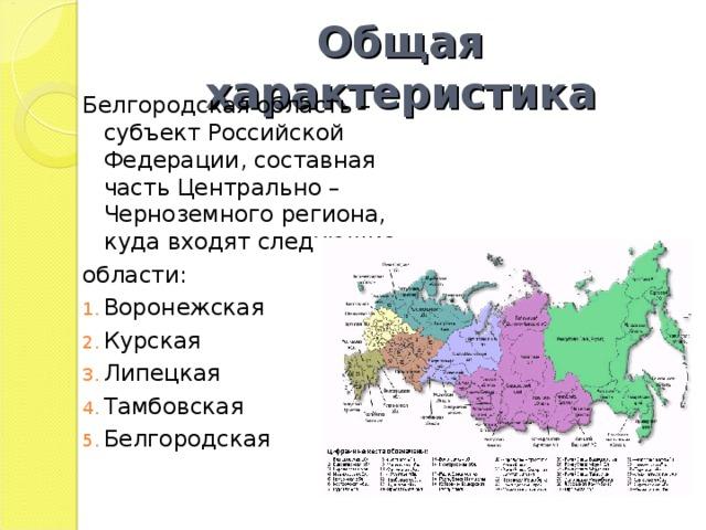 Общая характеристика Белгородская область – субъект Российской Федерации, составная часть Центрально – Черноземного региона, куда входят следующие области: