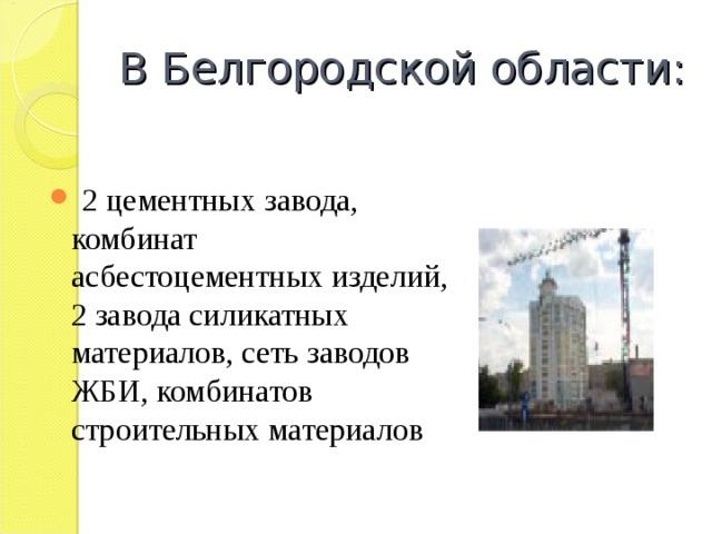 В Белгородской области: