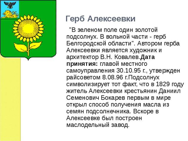 Герб Алексеевки