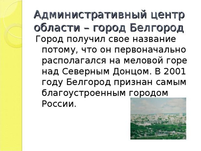 Административный центр области – город Белгород