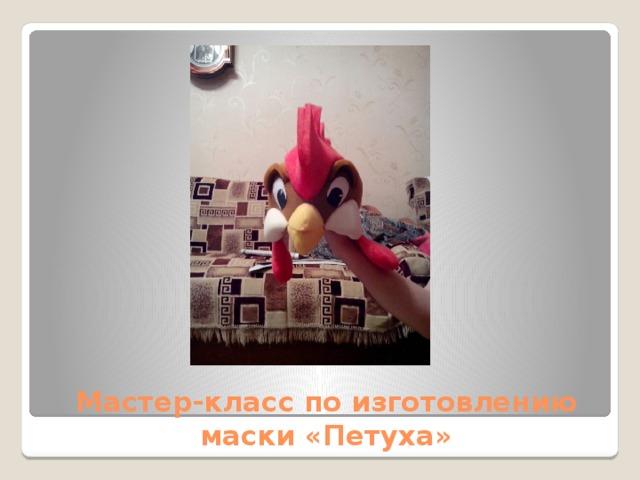 Мастер-класс по изготовлению маски «Петуха»