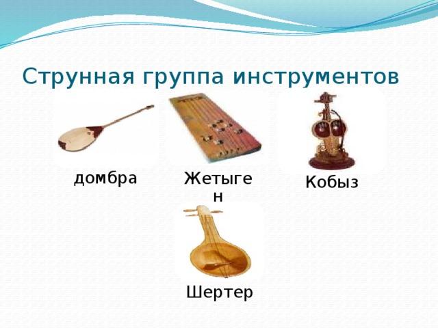 Струнная группа инструментов домбра Жетыген Кобыз Шертер