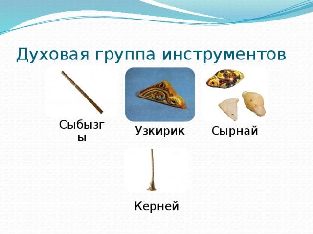 Духовая группа инструментов Сыбызгы Узкирик Сырнай Керней