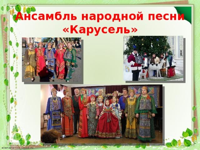 Ансамбль народной песни «Карусель»