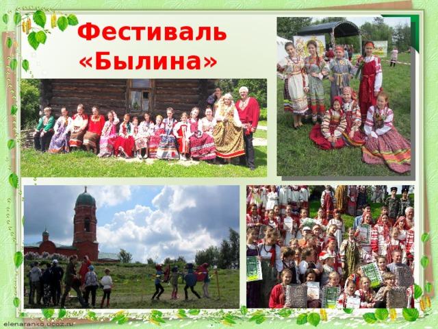 Фестиваль «Былина» на Куликовом поле