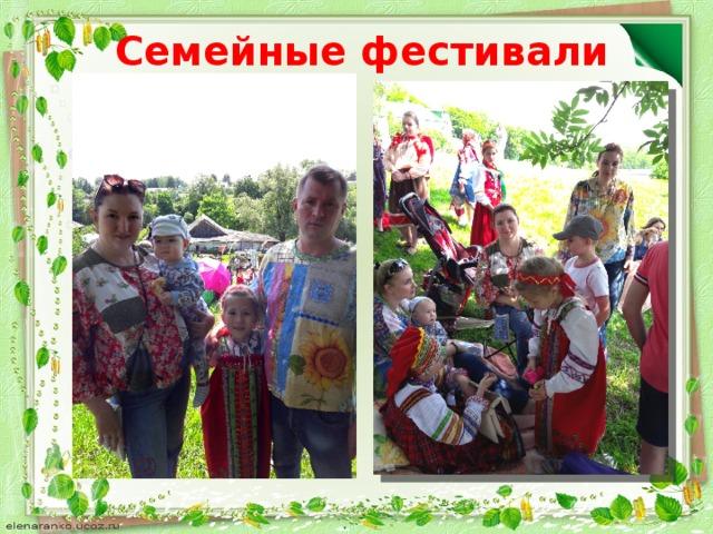 Семейные фестивали