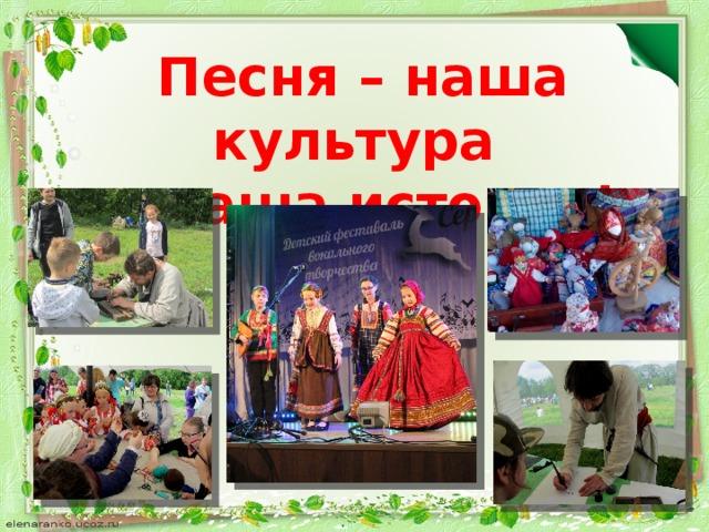 Песня – наша культура и наша история!