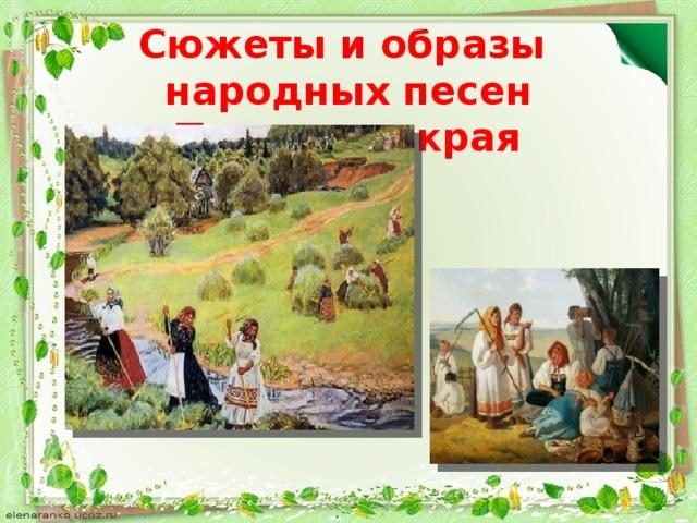 Сюжеты и образы народных песен Тульского края