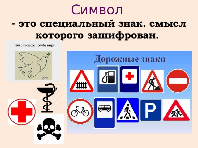Символ - это специальный знак, смысл которого зашифрован.
