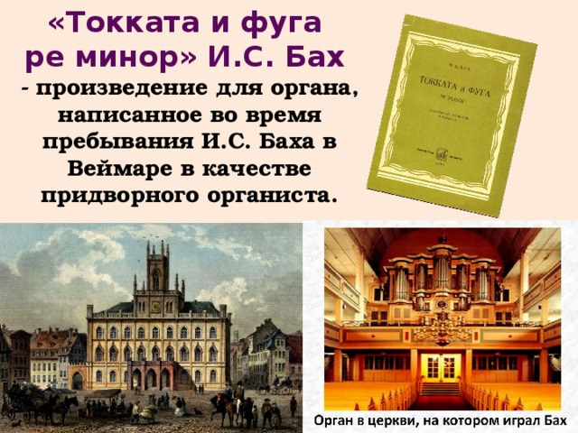 «Токката и фуга ре минор» И.С. Бах - произведение для органа, написанное во время пребывания И.С. Баха в Веймаре в качестве придворного органиста.