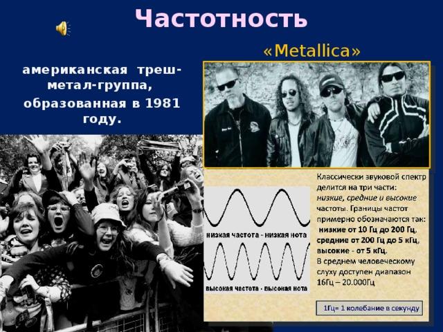 Частотность «Metallica»  американская треш-метал-группа, образованная в 1981 году.