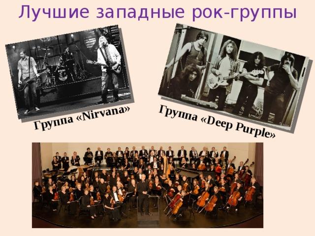 Лучшие западные рок-группы Группа «Nirvana» Группа «Deep Purple»