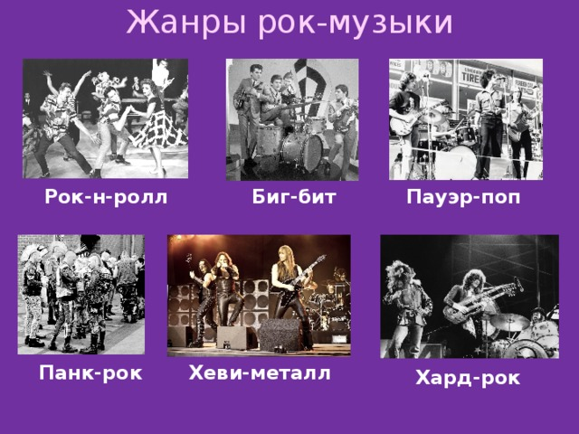 Жанры рок-музыки Рок-н-ролл Биг-бит Пауэр-поп Панк-рок Хеви-металл Хард-рок