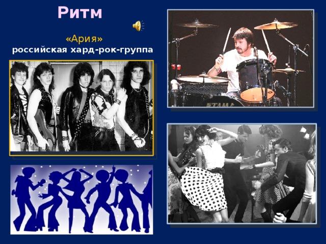 Ритм «Ария»  российская хард-рок-группа