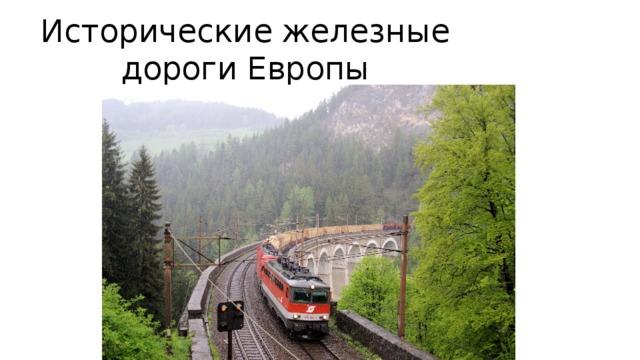 Исторические железные дороги Европы