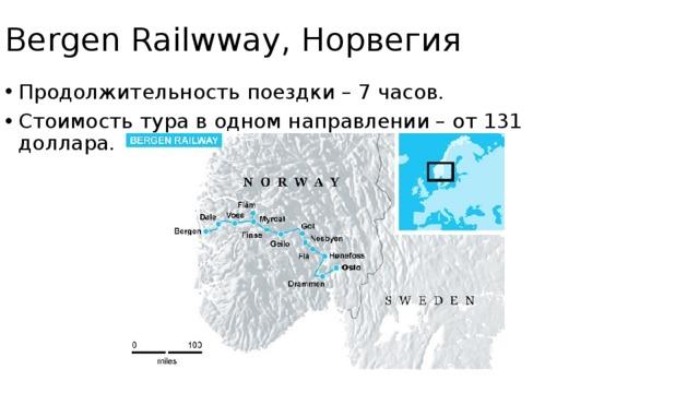 Bergen Railwway, Норвегия Продолжительность поездки – 7 часов. Стоимость тура в одном направлении – от 131 доллара. Bergen Railway, Норвегия