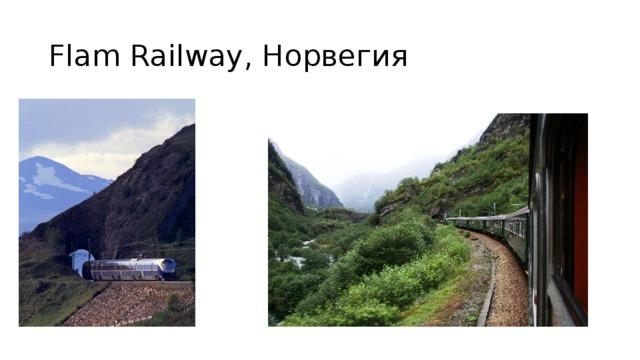 Flam Railway, Норвегия Флам (Flam Railway) Потрясающий норвежский железнодорожный маршрут, по которому так любят катать путешественников, начинаясь у деревушки Флам, заканчивается у горной стоянки Мирдал, расположенной на высоте в 865 м над уровнем моря. Поразительно, но по этому пути ходит обычный поезд, а вовсе никакой не фуникулер, за что Фламская железная дорога признана наиболее крутой на свете. На протяжении 20 км состав то неторопливо взбирается на склоны, то медленно спускается с горы. Из вагонных окон в это время открывается превосходное зрелище чудесных гор, водопадов и фиордов. Эта поездка отнюдь не из дешевых: за билеты в оба конца придется выложить 40 евро. Однако есть способ не только сэкономить средства, но и получить более необыкновенные впечатления от путешествия. Доехав поездом до Мирдала, обратно можно спуститься в пешем порядке либо на велосипеде, взятом предварительно в аренду во Фламе. Затраченные усилия с лихвой вознаградятся превосходными фотографиями, которые при всем желании попросту невозможно сделать из окон вагонов.