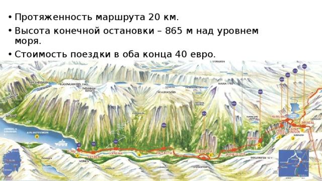 Протяженность маршрута 20 км. Высота конечной остановки – 865 м над уровнем моря. Стоимость поездки в оба конца 40 евро.