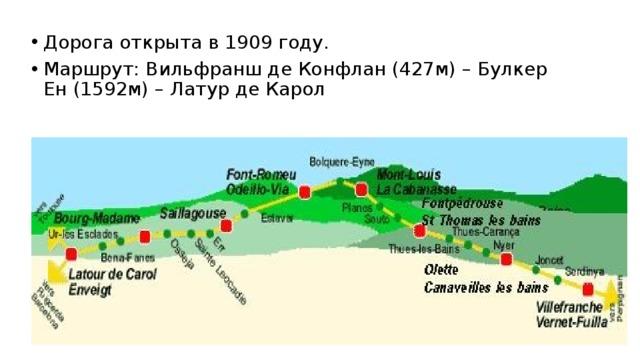 Дорога открыта в 1909 году. Маршрут: Вильфранш де Конфлан (427м) – Булкер Ен (1592м) – Латур де Карол