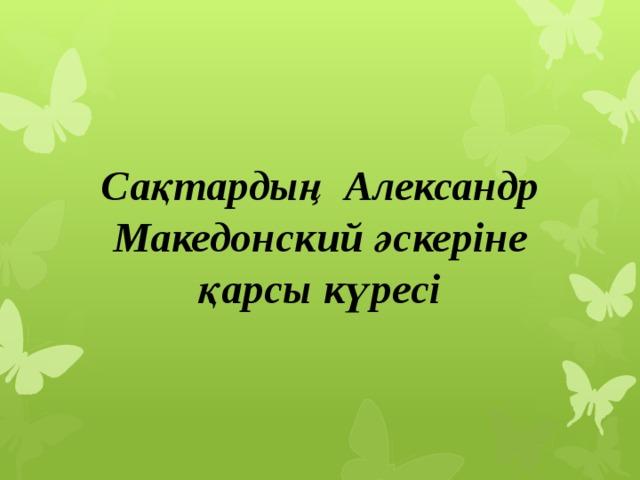 Сақтардың Александр Македонский әскеріне қарсы күресі