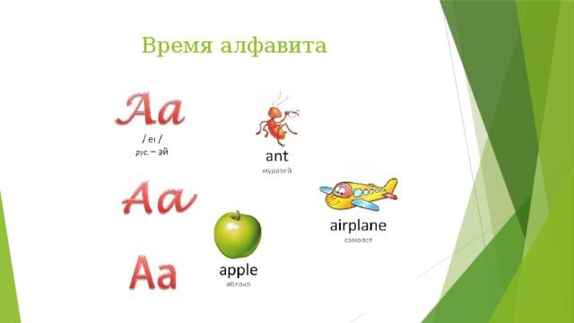 Время алфавита
