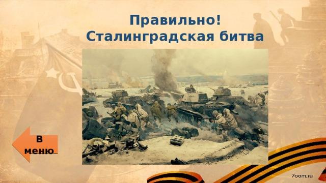 Правильно! Сталинградская битва В меню