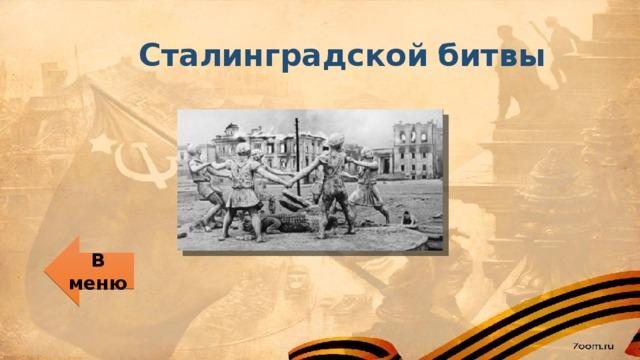 Сталинградской битвы В меню