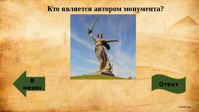 Кто является автором монумента? В меню Ответ