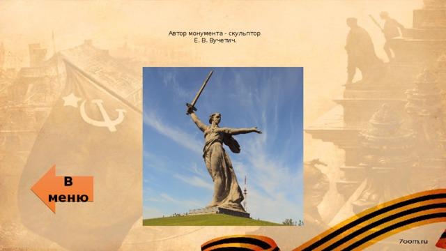 Автор монумента - скульптор  Е. В. Вучетич.     В меню