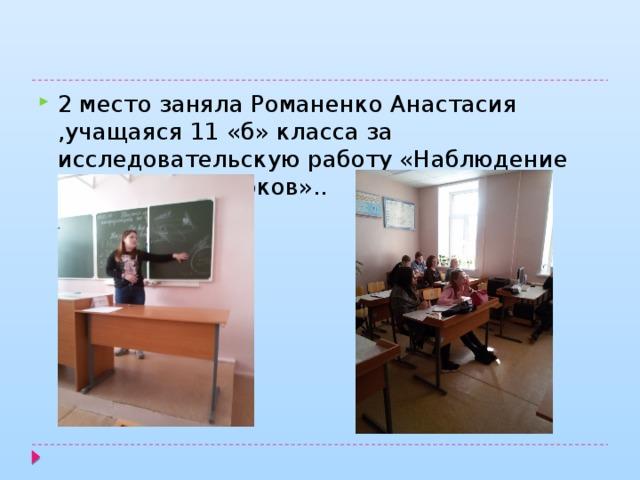 2 место заняла Романенко Анастасия ,учащаяся 11 «б» класса за исследовательскую работу «Наблюдение метеорных потоков»..