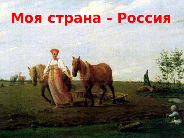 Моя страна - Россия ЛЯЛЯ