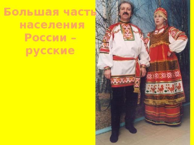 Большая часть  населения  России – русские