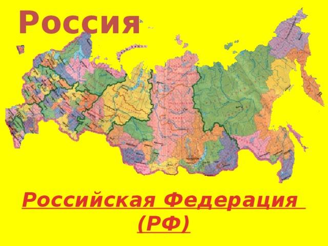Россия Российская Федерация (РФ)