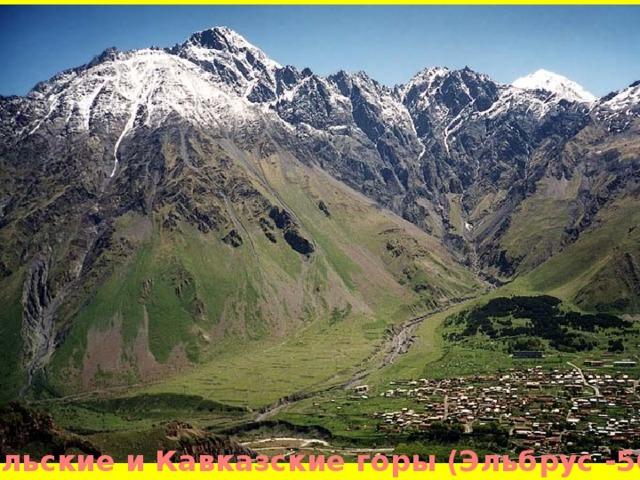 Уральские и Кавказские горы (Эльбрус -5642м)