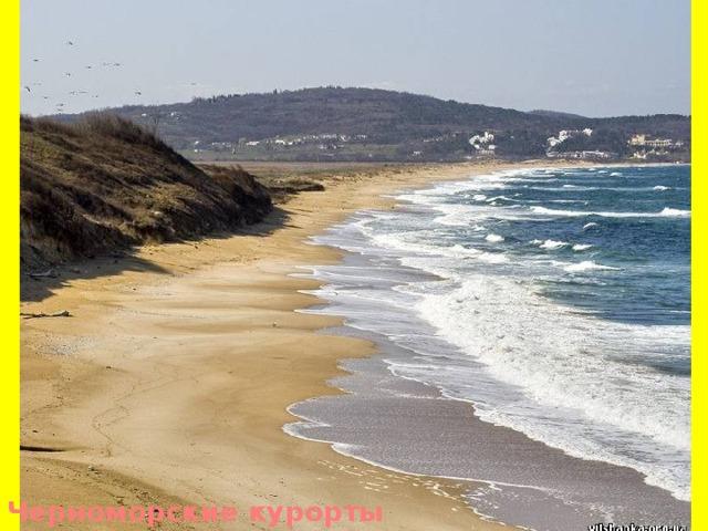 Черноморские курорты