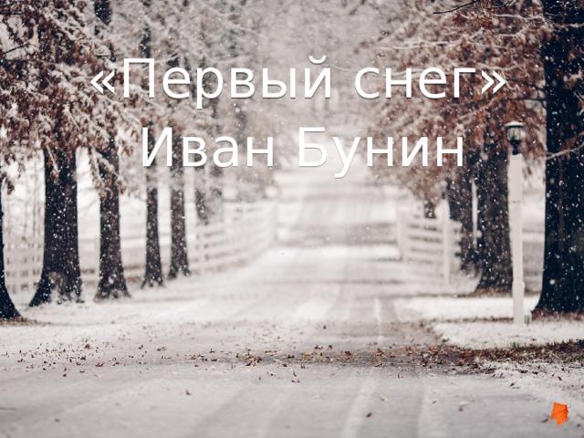 «Первый снег» Иван Бунин