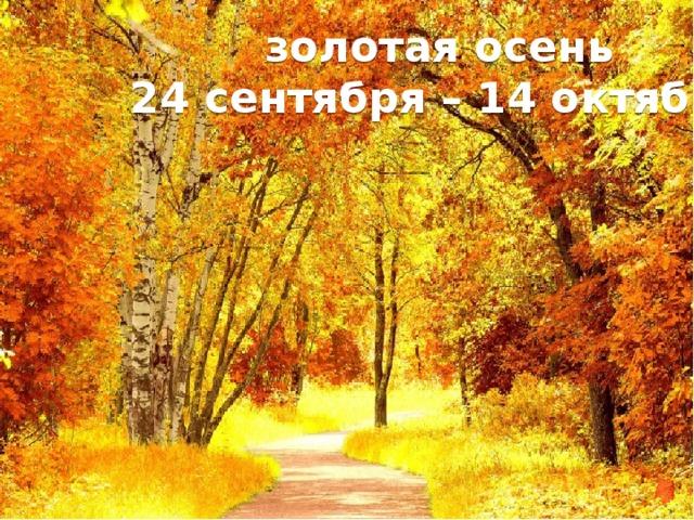 золотая осень 24 сентября – 14 октября